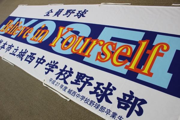 部活動クラブ応援旗幕