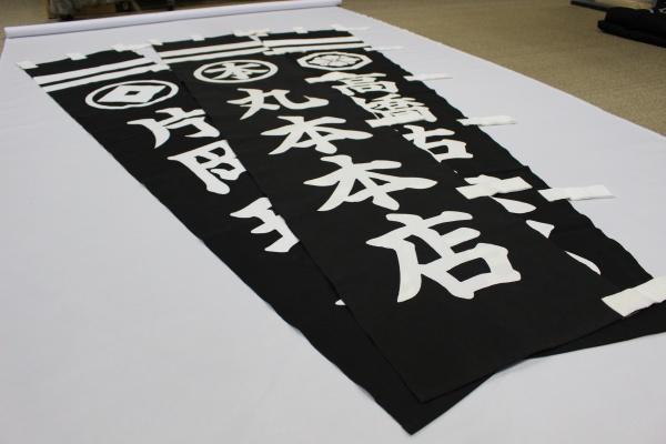 熊本式鯉のぼり名前旗