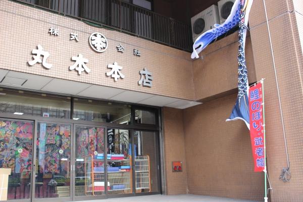 熊本市武者のぼり販売