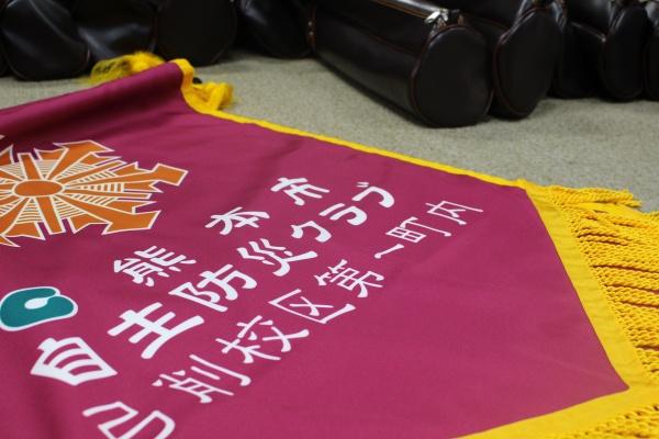 熊本市自主防災クラブ長流旗