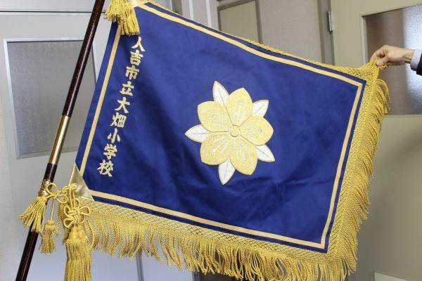 人吉市立大畑小学校本校旗作成