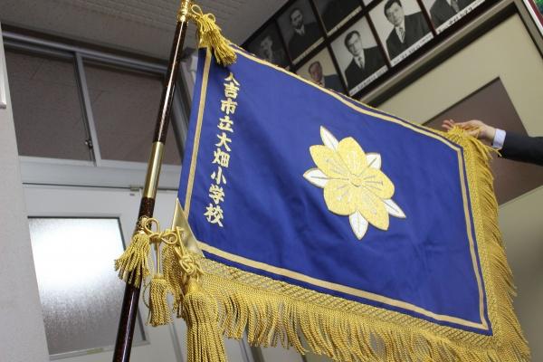 人吉市立大畑小学校校旗