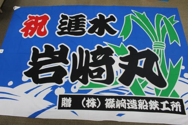 船旗(進水式用)大漁旗