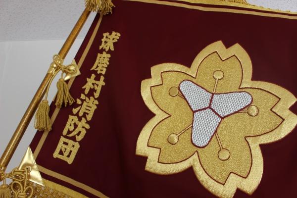 消防団団旗制作熊本