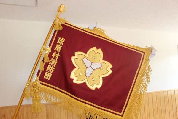 消防団団旗制作九州地域