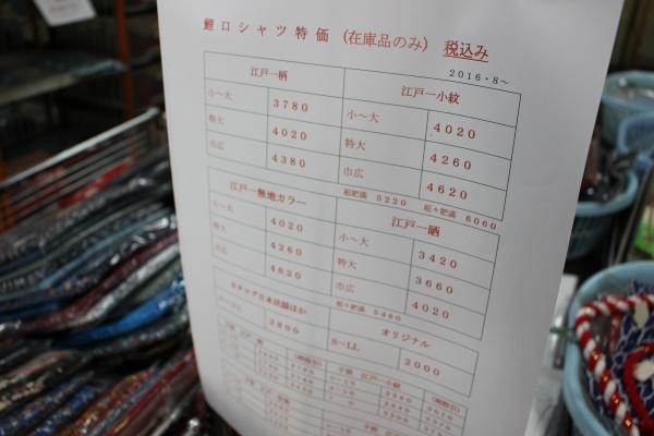 祭り鯉口シャツ激安熊本