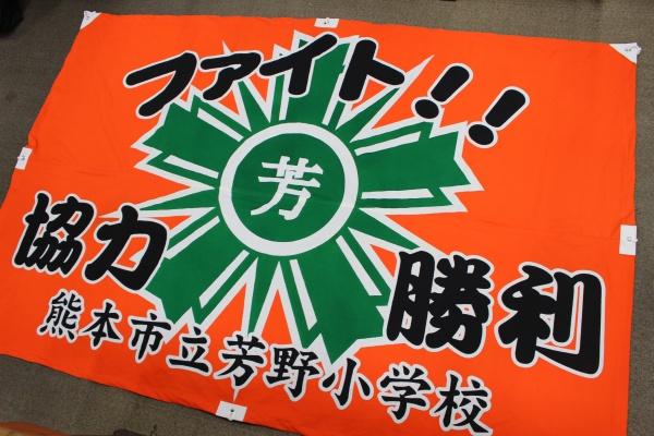 熊本市立芳野小学校クラブ旗
