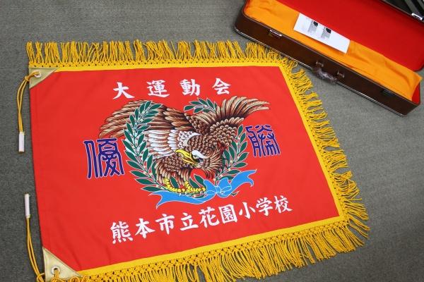 熊本市内運動会優勝旗作成