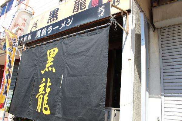 熊本市内ラーメン屋のぼり、のれん制作