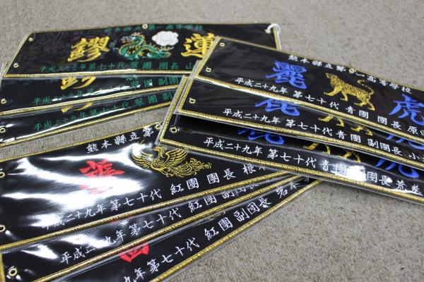 熊本第一高等学校体育祭応援団刺繍腕章作成