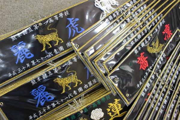 熊本第一高校体育祭応援団腕章作成