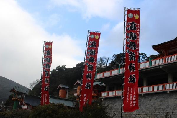 熊本市西区高橋稲荷神社奉納幟製作