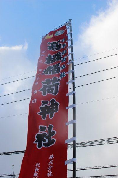 熊本市西区高橋稲荷神社奉納幟