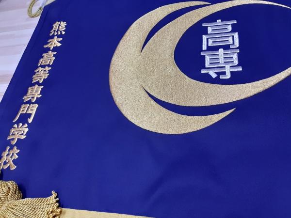 熊本高等専門学校本校旗ミシン刺繍