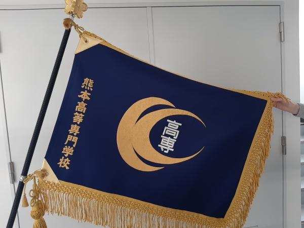 熊本高等専門学校本校旗作成