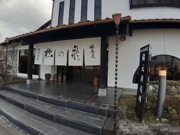 松の泉酒造は九州・熊本県球磨郡あさぎり町