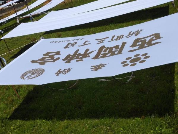 西岡神宮奉納旗