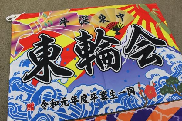 牛深東中学校大漁旗