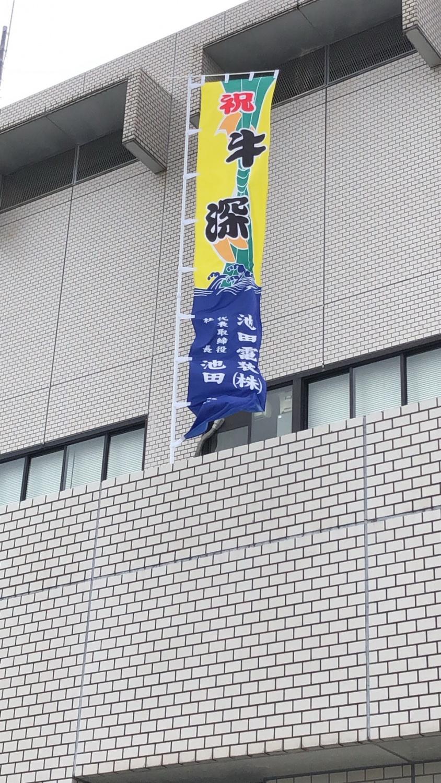 大漁旗・のぼり