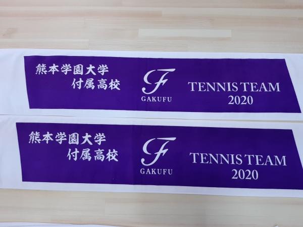 熊本学園大学付属高校テニス部顔料プリントマフラータオル