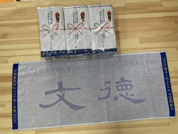 第73回全日本高等学校女子ソフトボール選手権大会出場記念タオル