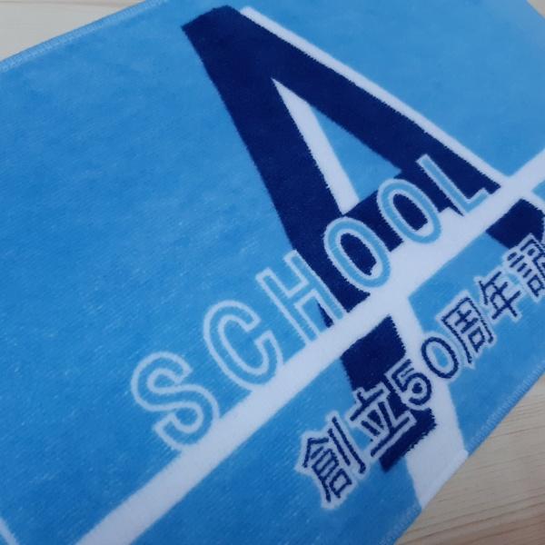 菊鹿中学創立50周年記念染料プリントマフラータオル