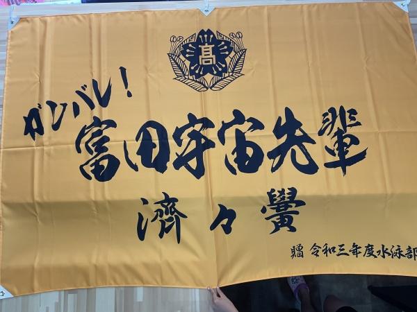 済々黌水泳部応援旗
